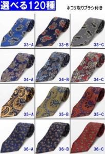 ネクタイ メガネ拭き/ほこり取りブラシ付 ペイズリー柄 プリントタイ ポリエステル100% メール便可 12種類より選択 MGP-P09