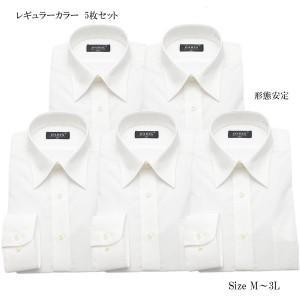 5枚組 白無地 ワイシャツ 長袖 形態安定 レギュラーカラー PARIS-16e カッターシャツ 学生服 5枚セット HKW001