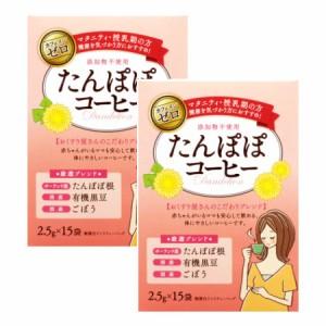うすき製薬  添加物不使用 タンポポコーヒー 2.5g×15袋 【2個セット】(4987023820050-2)