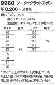 作業服・作業着 春夏 ジーベック 9960 ツータックラットズボン91cm〜100cm(9960xe-b)