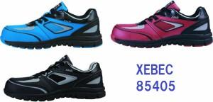【期間限定送料無料】安全靴 ジーベック 85405 xebec 安全靴スニーカー(85405xe)