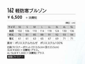 【期間限定送料無料】軽防寒ブルゾン ジーベック xebec 162 防寒着 3L(162xe-b)