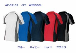 コンプレッション半袖シャツ 4L 5L AZ-551035 アイトス AITOZ(551035az-bb)
