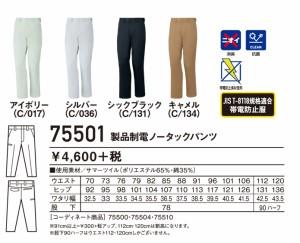 自重堂 Z-DRAGON 作業服・作業着 春夏用 製品制電 ノータックパンツ 75501 91・96・101・106cm