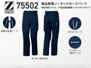 自重堂 Z-DRAGON 作業服・作業着 秋冬用 製品制電 カーゴノータックパンツ 75502 112・120cm
