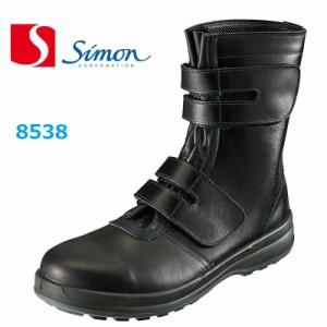 安全靴 シモン 8538 長編マジック 8538 送料無料(771709)