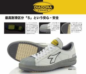 安全靴 ディアドラ キーウィ KIWI セーフティースニーカー (送料無料)(diadora-kiwi)