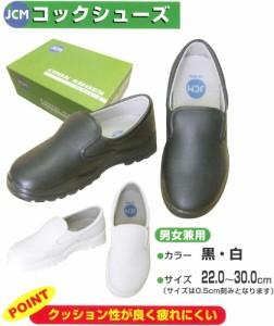 コックシューズ JCM 男女兼用 厨房シューズ 黒 白(jcmcook)
