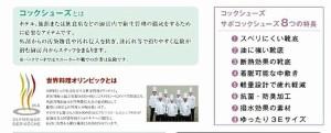 サボコックシューズ JCM 男女兼用 厨房シューズ 白 黒(jcmsabot)
