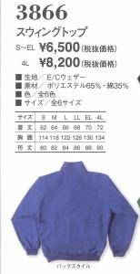 ジャンパー スウィングトップ 4L 3866 ウェザー多機能ジャンパー 小倉屋(3866kokura-b)