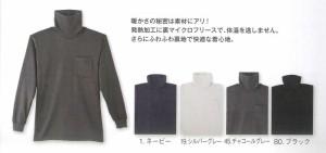タートルネックシャツ メンズ マイクロフリース 005 防寒