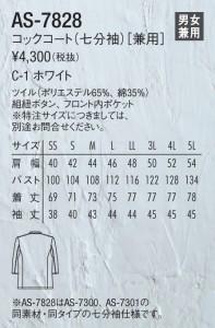 コックコート 七分袖 白衣 AS-7828 ポリエステル65%綿35% チトセ(as7828chi)