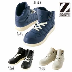 【送料無料期間限定10%引】安全靴 ミドルカット S1153 Z-DRAGON 自重堂 安全靴スニーカー(s1153jic)