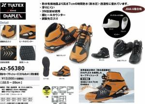 安全靴 タルテックス AZ-56380 ミドルカット ディアプレックス 防水安全スニーカー(56380az)