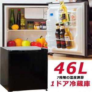 冷蔵庫  一人暮らし 小型冷蔵庫 1ドア冷蔵庫 ミニ冷蔵庫 一人暮らし用 おしゃれ おすすめ 46L