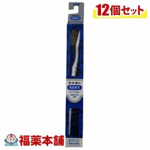 軟毛ライオン 天然毛 歯ブラシ ×12本[ゆうパケット・送料無料]