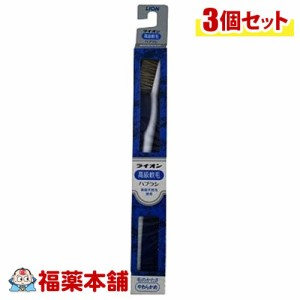 軟毛ライオン 天然毛 歯ブラシ ×3本[ゆうパケット・送料無料]