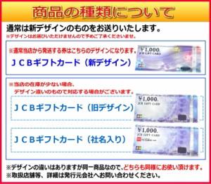 【ポイント消化に!】JCBギフトカード JCB GIFT CARD 1,000円×10枚セット 10,000円分(34879)