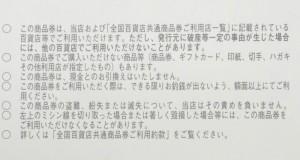 【ポイント消化に!】全国百貨店共通商品券 10,000円分 1,000円×10枚バラ【発行元会社選択不可】(34996)