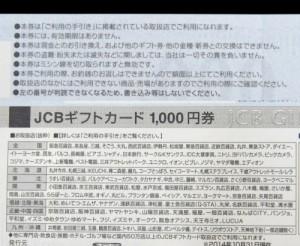 【ポイント消化に!】JCBギフトカード JCB GIFT CARD 1,000円×5枚セット 5,000円分(35000)