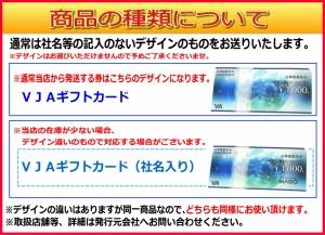 【ポイント消化に!】三井住友カード VJAギフトカード VJAGIFTCARD 1,000円×10枚セット 10,000円分(35193)