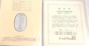 平成26年地方自治法施行60周年記念ふるさと記念小判記念切手シート付特別セット 石川県 SV(36776)
