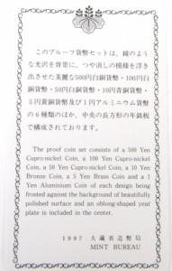 ミントセット 1997年 平成9年 プルーフ硬貨セット(37863)