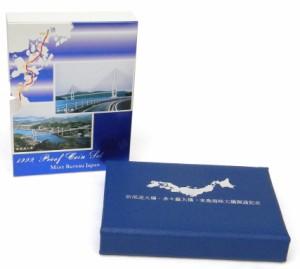 1999年 平成11年 新尾道大橋・多々羅大橋・来島海峡大橋開通記念プルーフ貨幣セット ミントセット(37890)