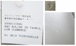 エルメス HERMES ハンドバッグ ボリード35 SV金具 T刻印 グリストゥルティール トリヨン・クレマンス レディース 【中