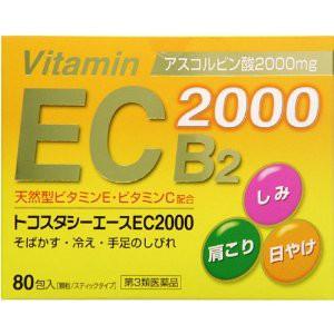 備前化成(株)  【第3類医薬品】トコスタシーエースEC2000 80包入り(4977168050726) ・7560円以上お買上げで全国送料・代引手