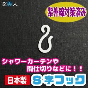 プラスチック製 カーテン用 S字型フック 10個入り (窓美人)(gzk)(shook-pla)