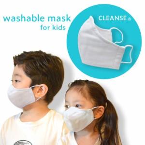 ガーゼマスク 子ども 子供  キッズ CLEANSE使用 クレンゼ使用 小さめ 布製 布マスク  洗える 洗濯可能  キッズ  小学生 通園 通学