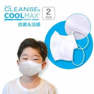 ガーゼマスク 涼感 抗菌 子ども 子供  キッズ CLEANSE クレンゼ  COOLMAX クールマックス 布製 布マスク  洗える 洗濯可能  小学生  中