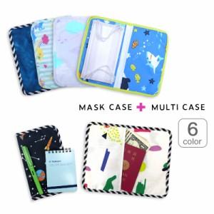 マスクケース マルチケース はっ水 撥水 持ち運び 収納ケース 携帯 おしゃれ 通帳入れ 財布 母子手帳ケース 子ども 子供  キ