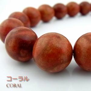 1連販売 コーラル[さんご 染め]朱色 丸玉 14mm 天然石 ビーズ(tbrk-coral12)