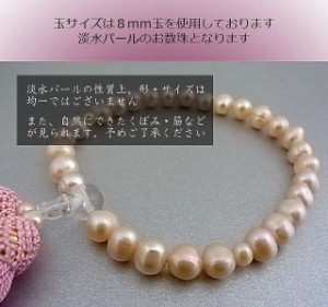 数珠 女性用 淡水パールの数珠 シャンパン ポテト型(ojyuzu-pearl-s2)