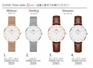 【送料無料】ダニエルウェリントン 32mm 腕時計 レディース Daniel Wellington CLASSIC クラシック ホワイト 白 ブラック 黒