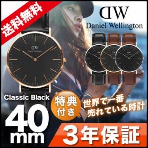 【送料無料】【ベルトプレゼント付き】ダニエルウェリントン Daniel Wellington 40mm CLASSIC BLACK クラシック ブラック 黒 メンズ 腕時