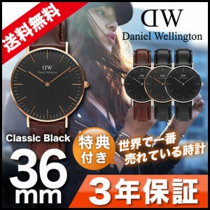 【送料無料】【ベルトプレゼント付】ダニエルウェリントン 36mm 腕時計 レディース Daniel Wellington  CLASSIC BLACK クラシック  黒