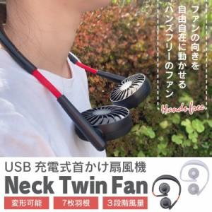Neck Twin Fan(ネックツインファン) HCF20-07TA