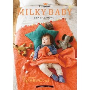 出産内祝いカタログギフト MILKY BABY ミルキーベイビー マンゴー 4,600円コース(mb-do)