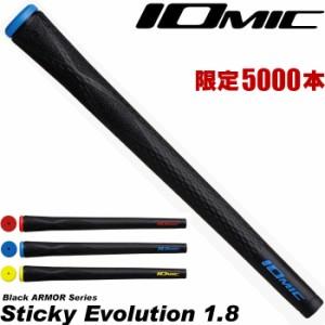 【数量限定特価】イオミック ブラックアーマー2 スティッキー エボリューション1.8 IOMIC Black ARMOR2 Sticky Evolution 1.8