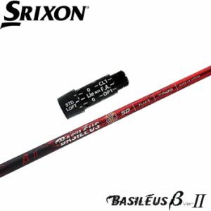 スリクソン用対応スリーブ付シャフト BASILEUS β 2 バシレウス ベータ2