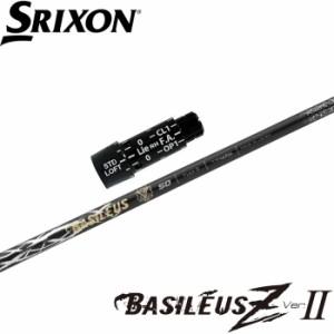 期間限定ポイント5倍 スリクソン用対応スリーブ付シャフト バシレウス ゼット2 BASILEUS Z2