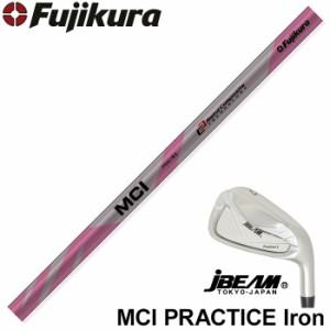 ボールを打てるスイング練習アイアン 新品JBEAMのヘッドにフジクラ MCI PRACTICEを装着 MCI プラクティス