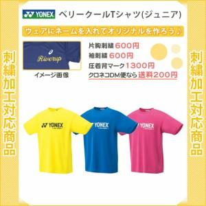 ee39f1e15b691  名入れできます  テニスウェア ジュニア Tシャツ 半袖 テニス バドミントン ベリークール