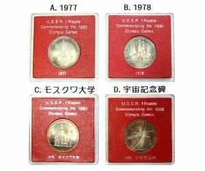 モスクワオリンピック 記念メダルの画像