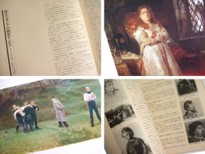 1976 ロシア絵画の巨匠 レーピン名作展 1976 作品集 (写真集) 072833