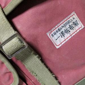 廃盤 Vintage Ichizawahanpu ヴィンテージ 一澤帆布製 マウンテンリュックサック 109625