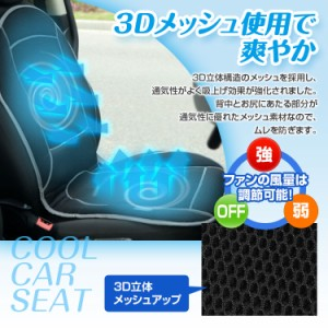 クール カーシート カー エアーカーシート クールシート ドライブシート カーシート ムレ防止 腰部バイブレーション機能